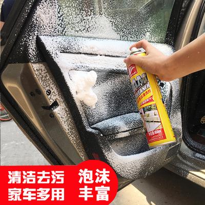 汽车内饰泡沫清洁剂 顶棚织物泡沫去污剂 室内皮革座椅清洗剂
