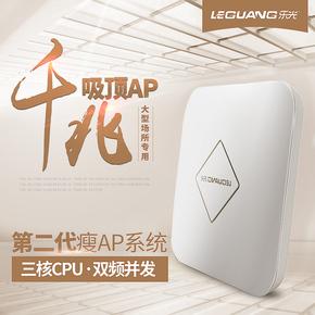 乐光A810千兆吸顶式无线AP室内双频大功率路由器酒店企业wifi覆