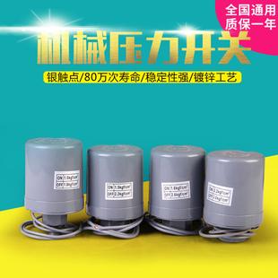 水泵机械压力开关可调式家用全自动自吸泵增压泵控制器水压供水器