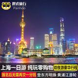 上海一日游夜游纯玩东方明珠门票黄浦江游船城隍庙南京路外滩旅游