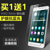 vivox3l钢化膜高清