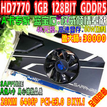 蓝宝石HD7770 128BIT游戏显卡 DNF搬砖电脑主机独显 LOL显卡 1GB