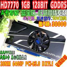 1GB DNF搬砖电脑主机独显 128BIT游戏显卡 蓝宝石HD7770 LOL显卡