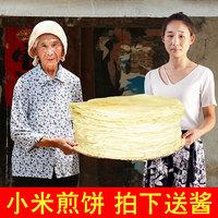 山東小米煎餅