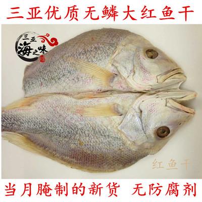海南特产 三亚野生特大红鱼干货 大咸鱼干 渔民自晒 3份起拍