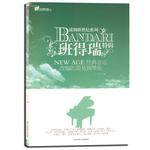 新世纪钢琴谱简易版