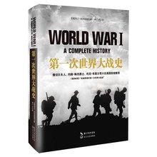 正版 世界军事 畅销书 精装 书籍 第一次世界大战史 外国战争