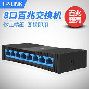 TP-LINK TL-SF1008+ 8口百兆交换机8口 网络分线器 集线器 分流器