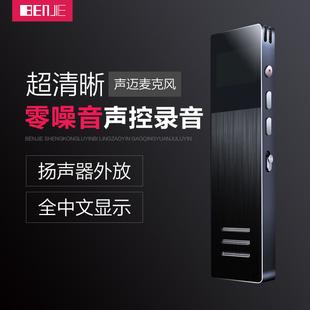 炳捷C9 取证录音笔 专业 高清降噪 声控远距 MP3微型迷你 外放
