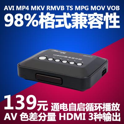 影音多媒体硬盘高清播放器迈钻 K3电视U优盘视频播放器广告机hdmi年货节折扣