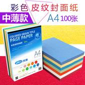 元浩彩色皮纹封面纸薄150G办公装订封皮纸手工卡纸云彩纸A4花纹纸
