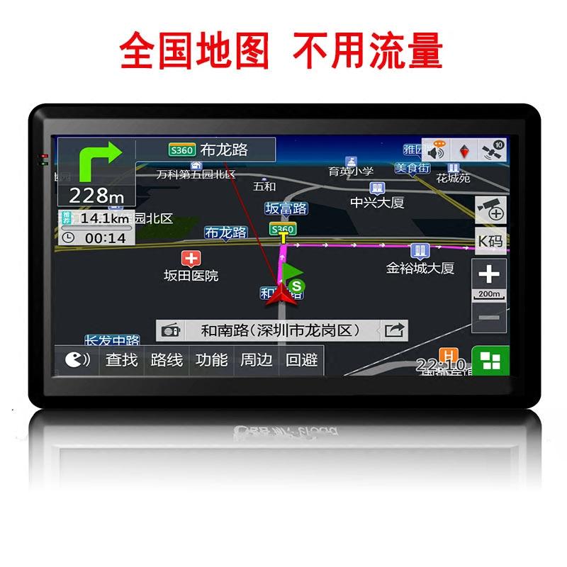 5寸7寸便携导航仪电子狗一体机 车载GPS 汽车货车 音乐 不要流量
