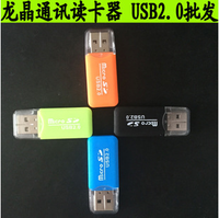 Computer card reader USB2.0 mobile phone TF memory card reader Simple and compact card reader