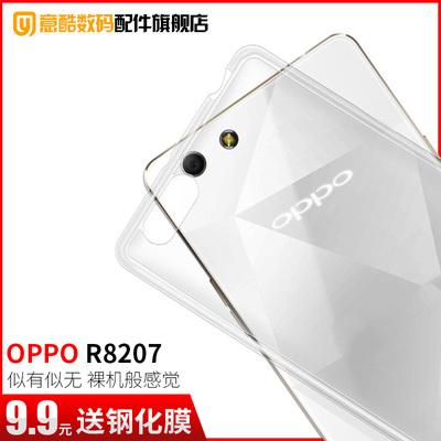 oppo r1c手机壳硅胶oppo r8207透明手机套r8205保护套r8200软外壳