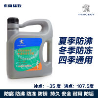 Dongfeng Peugeot 4S Car Care Antifreeze Engine Coolant Four Seasons Universal [Without Hours Charge]