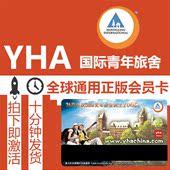 青旅卡 青年旅社会员卡 HI卡 YHA国际青年旅舍会员卡
