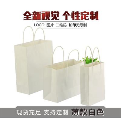 通用白牛皮纸手提袋 现货 服装包装袋 定制印刷LOGO 环保购物纸袋