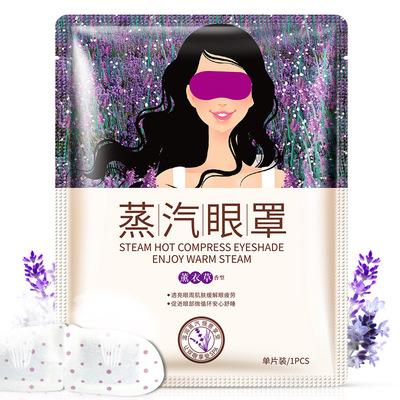 批 泊泉雅 蒸汽眼罩 薰衣草香型 眼部护理 眼膜眼贴眼罩 袋装一贴