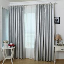 全遮光窗帘布料加厚成品定制遮阳防晒隔热落地飘卧室客厅简约现代