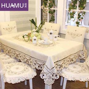 花木 桌布椅套 布艺欧式绣花餐桌布台布茶几桌旗 椅子套 椅垫套装