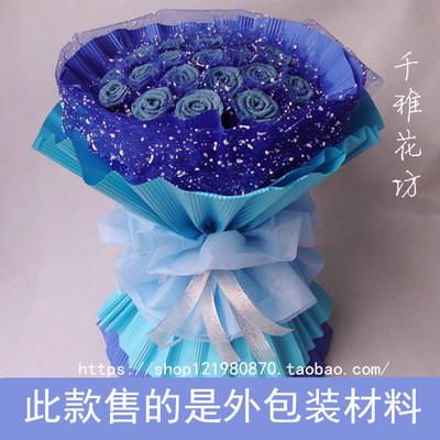 玫瑰花包装材料 纸花包装材料套装 花束包装材料 仿真花 非成品
