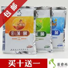 Bacterial Code New Generation Original EM Bacteria Concentrate First Generation Probiotic Bacteria Powder Dew Solution for Cultivation and Aquaculture