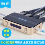 威迅 HDMI切换器3进1出分配器2三进一出4K高清集线器矩阵音频分离