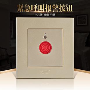 (金色)报警按钮呼叫紧急按钮消防火警紧急呼叫开关面板报警器室内