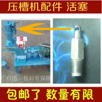 Spot hydraulic groove machine rolling machine cutting machine Jack pressure piston leakage oil pump seal
