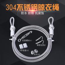 304不锈钢晾衣绳塑包胶晒被绳阳台晒衣绳子户外室外防雨水防生锈