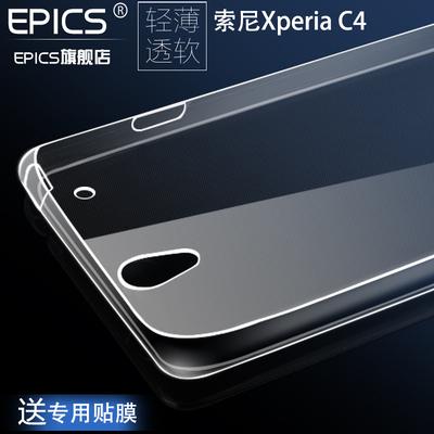 索尼C4手机壳透明E5363软硅胶保护套e5306 E5333全包边防摔超薄款