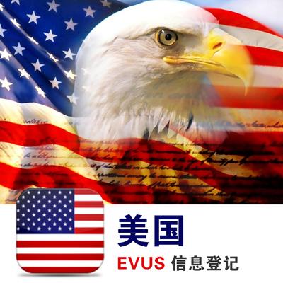 美国签证 EVUS在线信息登记