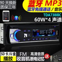 12V 24V车载蓝牙音乐MP3插卡收音机汽车音响替代车载CD DVD功放机
