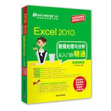 """清華社直供.Excel 2010數據處理與分析從入門到精通(高清視頻版)(配光盤)(清華社""""視頻大講堂""""大系高效辦公"""
