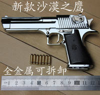 1:2.05 Desert Eagle full metal detachable assembled simulation toy sand eagle pistol model 1 can not be launched