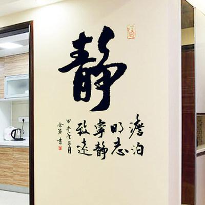 中国风书法毛笔字画墙贴纸 客厅书房企业办公室背景壁贴装饰 静优惠券