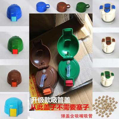 保温杯盖吸管盖水杯配件开关内外水杯盖堵头塞子虎牌通用盖子儿童