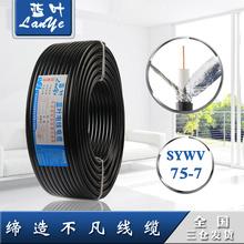 7有线电视线同轴电缆闭路线有限电视线 国标主线室外干线SYWV75