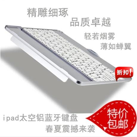 ipad2外接鍵盤