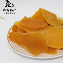软糯香甜休闲食品150卢龙特产 地瓜干 薯脯 红心红薯干
