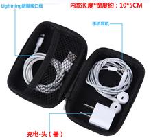 耳机盒耳机收纳盒便携式长方形收纳包蓝牙 mp3数据线充电器盒抗压