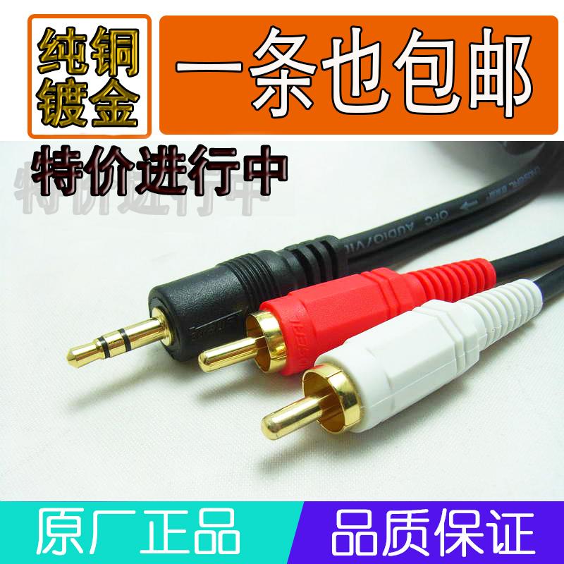 纯铜1分2音频线一分二电脑音频线3.5mm转双莲花头5 10 15 20米包