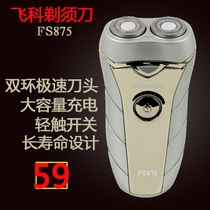 功率2W刮胡刃FS876飞科正品剃须刃