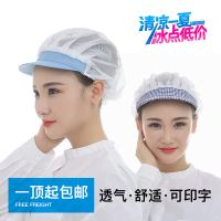 Xuan's new dust-proof hat female work cap breathable food cap mesh cap factory hat workshop hat kitchen chef hat