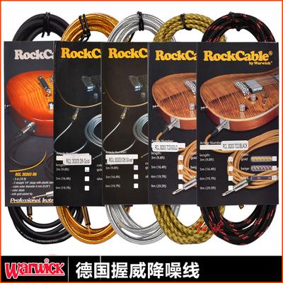 正品德国握威吉他连接线Warwick电吉他连接线降噪线吉他线3米6米品牌旗舰店