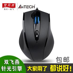双飞燕N-810FX笔记本台式电脑专业电竞lol cf游戏鼠标USB有线加重
