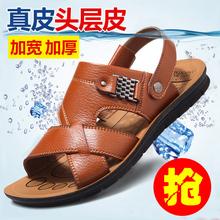 2018新款夏季男士凉鞋真皮休闲鞋沙滩鞋青年牛皮防滑夏天皮凉拖鞋