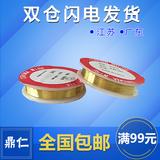 适用柯尼卡美能达 理光 电极丝 充电丝 转印丝 金丝 复印机电极丝