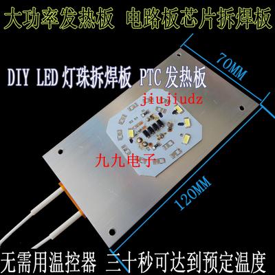 大功率电路板芯片发热器LED灯珠拆焊板PTC发热板贴片芯片拆焊台