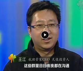 王江APP背后的创新管理—移动互联网公司的运营机制
